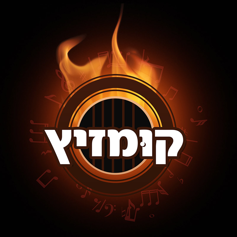 kumzitz-logo