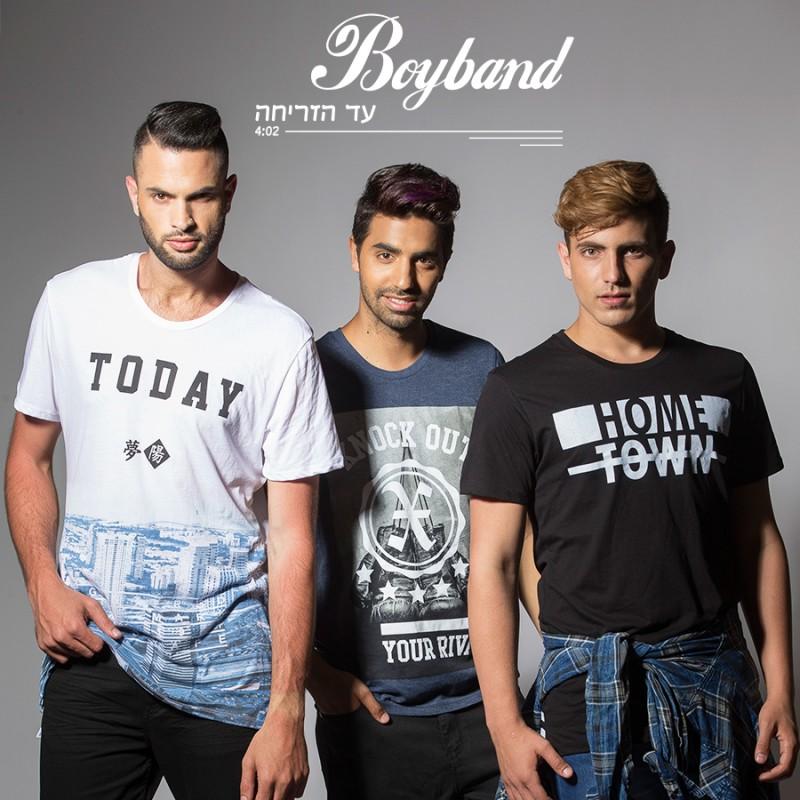 עד הזריחה-Boyband