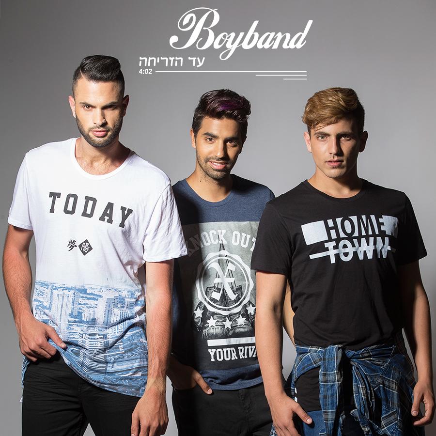 עד הזריחה-Boyband עיצוב עטיפת הסינגל ללהקת הבנים של ישראל