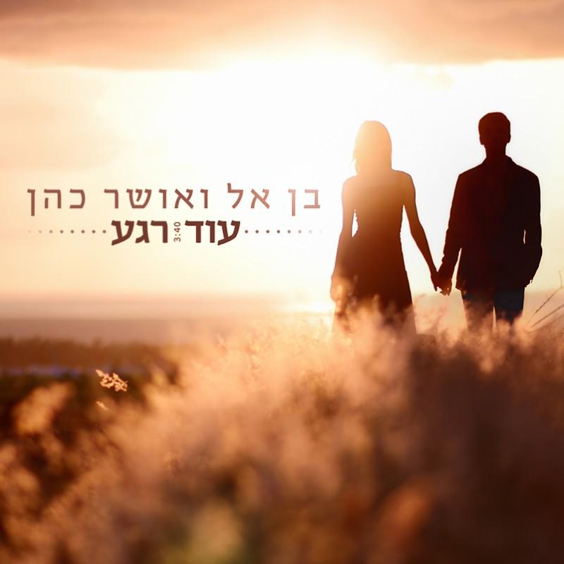 בן אל ואושר כהן – עוד רגע