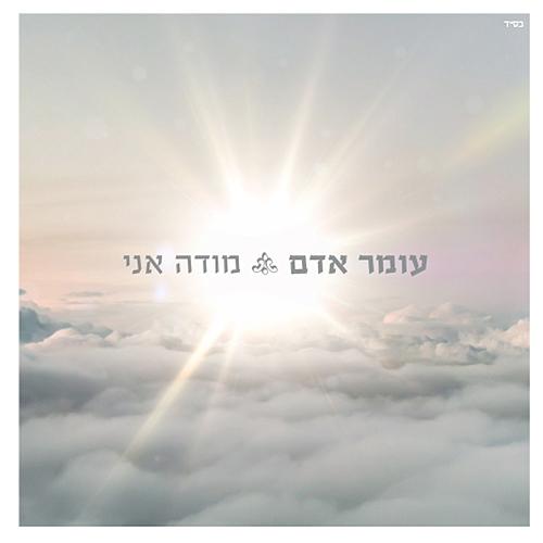 """עומר אדם – עיצוב אלבום """"מודה אני""""  2015"""