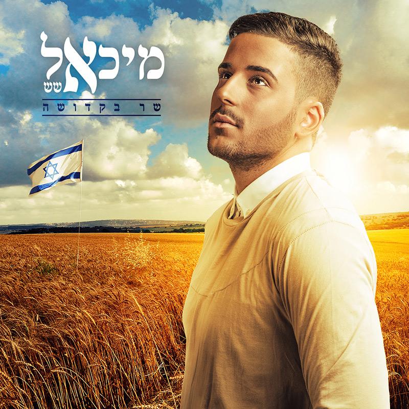 michael-ashash-1-1