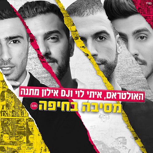 האולטראס, איתי לוי וDJ אילון מתנה – מסיבה בחיפה