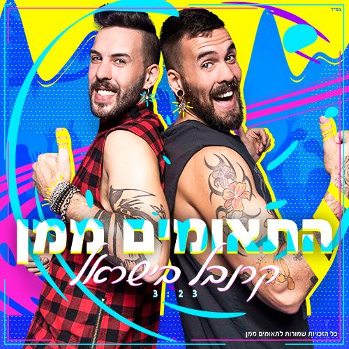 התאומים ממן – קרנבל בישראל