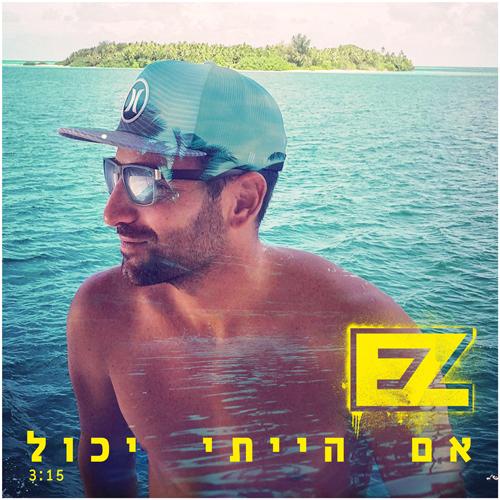 EZ – אם הייתי יכול